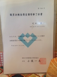 茨城県職業能力開発協会セミナー 公式ホームページ